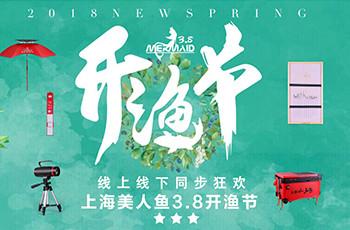 上海美人鱼3.8开渔节全民狂欢!
