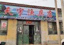天宇渔具店