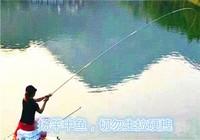 中魚之后的的提竿遛魚技巧分享