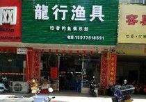 龙行渔具店