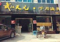 武汉天元千川鱼具店