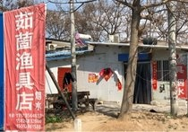 茹䓢渔具店