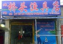 博鸿桥头渔具店