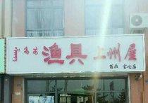 上州屋渔具宝伦店