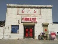 小魏渔具水族店