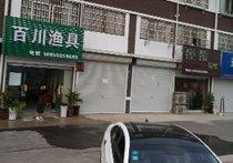 百川渔具店