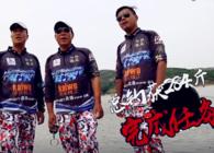 《湖库突击队》第十一期 铜陵湖水库鲢鳙挑战(下)