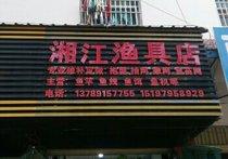 勐养湘江渔具店