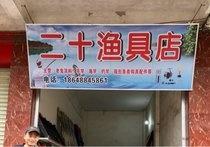 二十渔具店