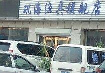 矶海渔具旗舰店