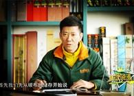 《听李说渔》 第二季 20集 大毛老师讲解鱼竿碳布的基本知识
