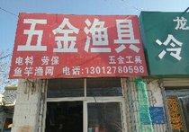 梁峰五金渔具