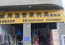 威海渔管家钓具襄阳店