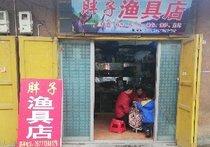 胖子鱼具店