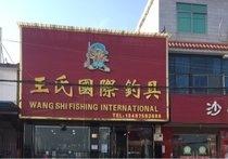 王氏国际钓具