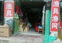 渔具渔网店