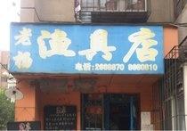 老杨渔具店