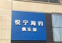 悦宁海钓俱乐部