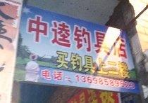 中逵国际连锁渔具店