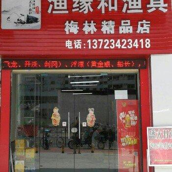 深圳渔缘和渔具