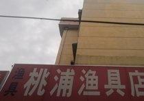 桃浦渔具店