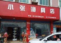 小张渔具店