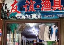 友谊渔具店
