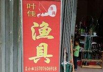 叶佳渔具店
