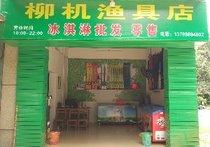 柳机渔具店