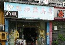 狂拉渔具店