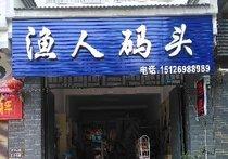 渔人码头渔具店