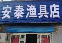 安泰渔具店
