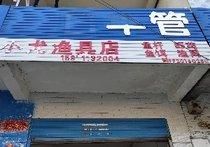 小尤渔具店