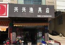 才溪镇兴兴鱼具店