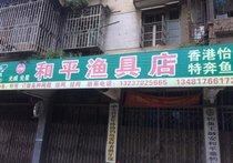 和平渔具店