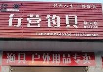 行营钓具祥云店