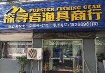 探寻者渔具商行