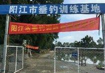 阳江市垂钓训练基地