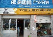 依肯国际钓鱼王垂钓俱乐部