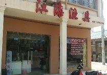 江海渔具店
