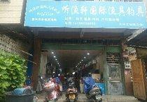 听渔轩渔具店
