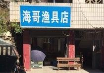 海哥渔具店
