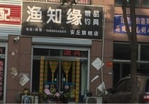 渔知缘精品钓具安丘旗舰店