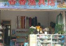 香香渔具店