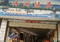 休闲渔具店