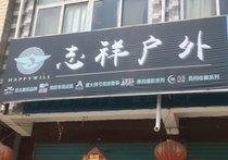 志祥户外渔具店