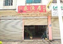 乐渔居渔具店