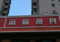 海福渔具店