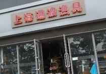 上海通波渔具